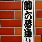 助六夢通り(ロゴ文字)東武浅草駅近く