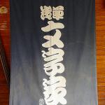 浅草 文字家 のれん(お好み焼き)