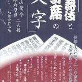 歌舞伎と寄席の文字-勘亭流書道の会【作品展】平成28年のご案内