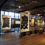 勘亭流書道の会【作品展】平成28年 歌舞伎と寄席の文字 (作品紹介)