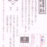 勘亭流書道の会【作品展】平成29年