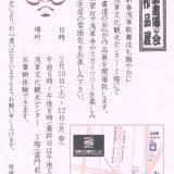 勘亭流書道の会【作品展】平成30年 ご案内
