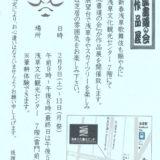 勘亭流書道の会【作品展】平成31年 ご案内