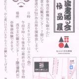 勘亭流書道の会【作品展】令和2年 ご案内