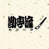 勘亭流書道の会【作品展】令和3年 について